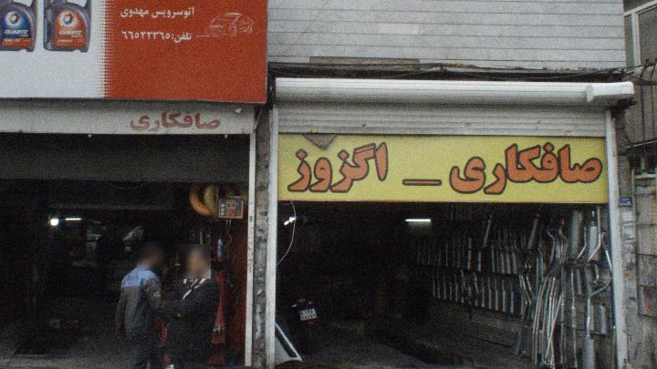 سالن فرهنگی و ورزشی شهید شوشتری