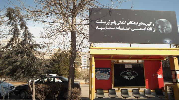 ایستگاه اتوبوس تهران پارس
