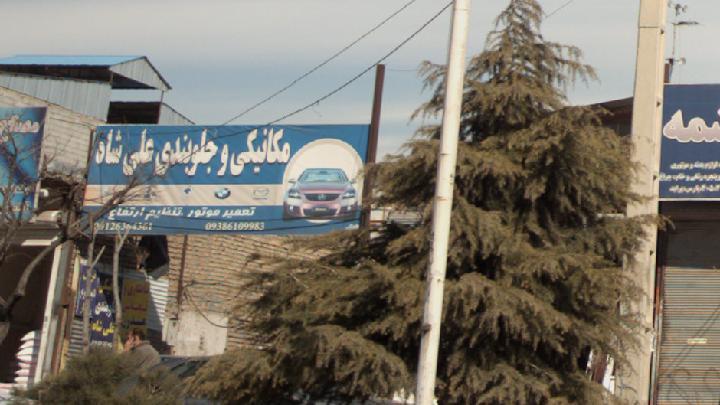 مکانیکی و جلوبندی علی شاد