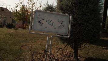 بوستان مولانا