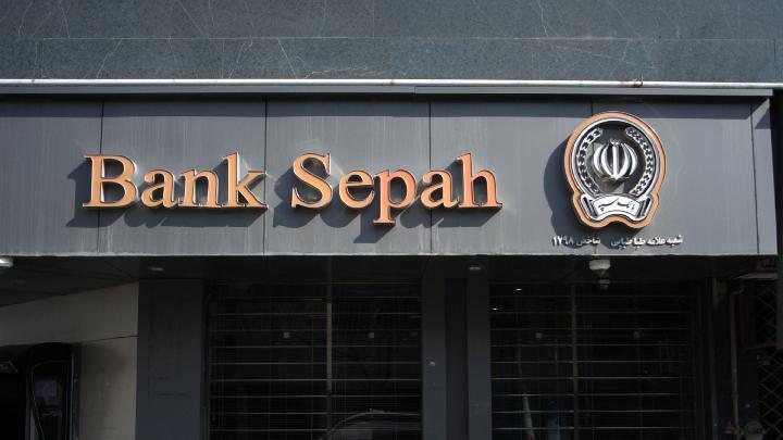 بانک سپه