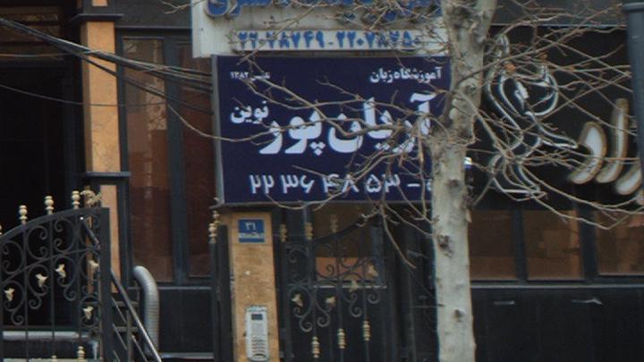 آموزشگاه زبان آریان پور نوین