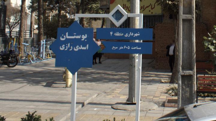 بوستان اسدی رازی