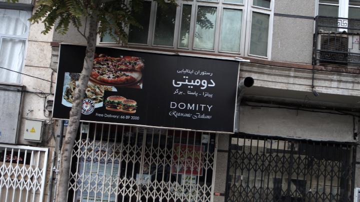 رستوران ایتالیایی دومیتی