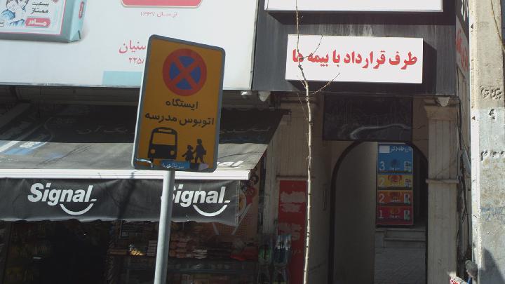 ایستگاه اتوبوس مدرسه