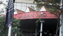 مرکز خدمات رفاهی بازنشستگان شهرداری تهران