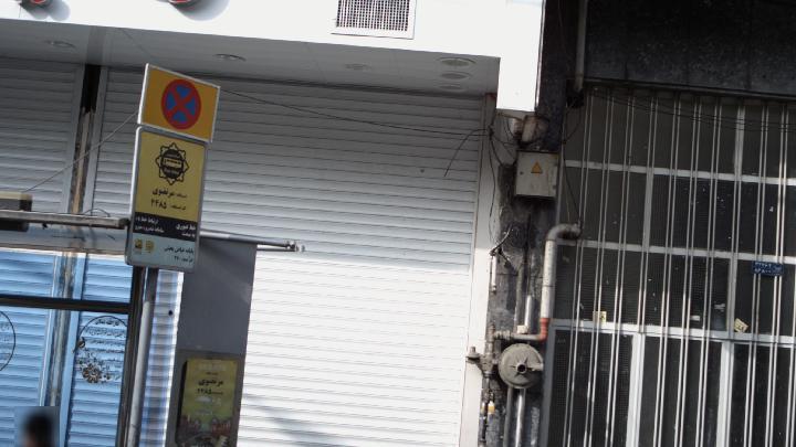 ایستگاه اتوبوس قصرالدشت