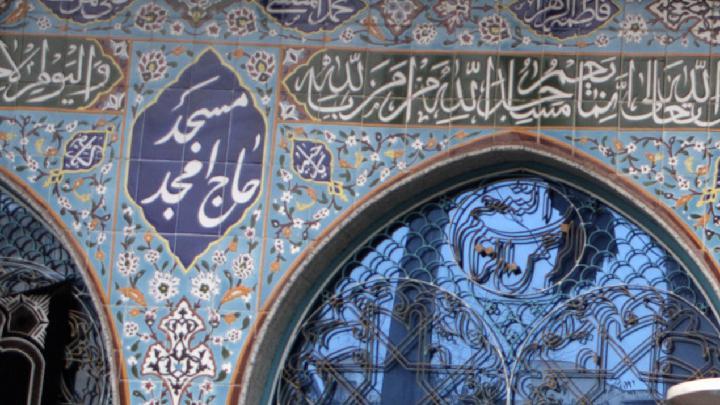 مسجد حاج امجد