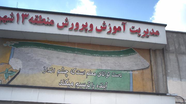 مدیریت آموزش و پرورش منطقه ۱ شهر