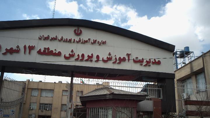مدیریت آموزش و پرورش منطقه 13 تهران
