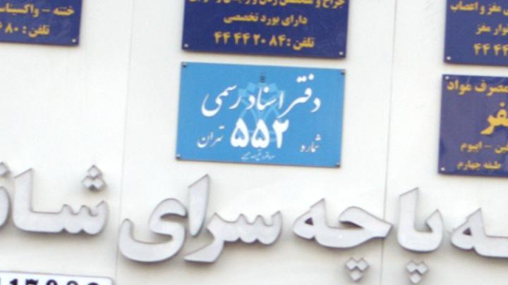 دفتر اسناد رسمی شماره 552 تهران