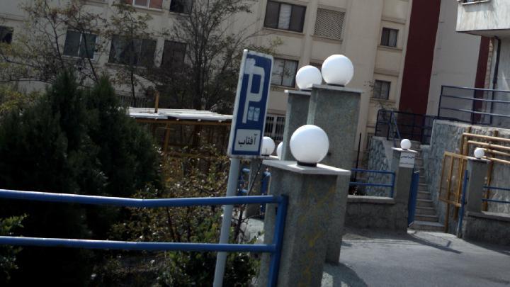 پارکینگ آفتاب
