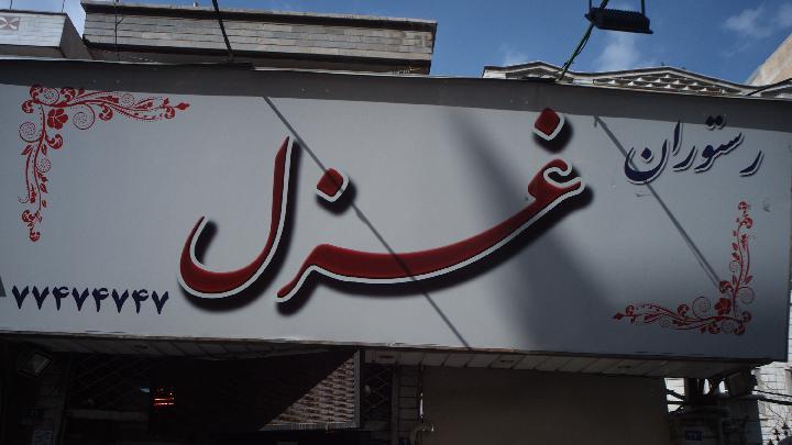 رستوران غزل