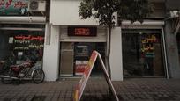 خودپرداز بانک انصار