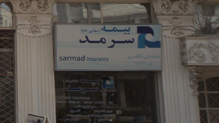 بیمه سرمد (سهامی عام)