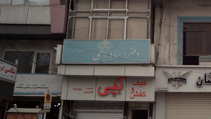 دفتر اسناد رسمی 62 قائم شهر