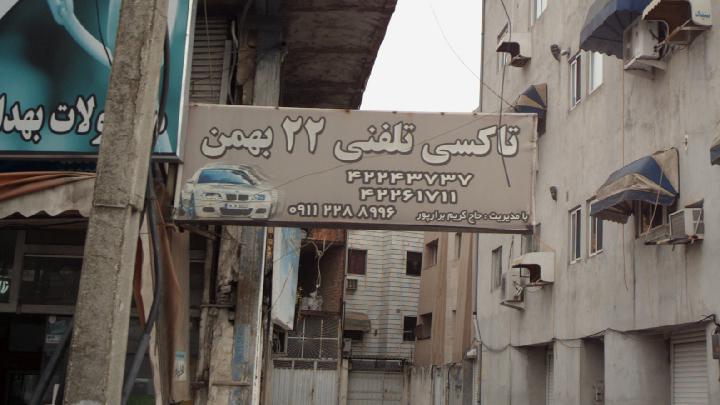 تاکسی تلفنی 22 بهمن