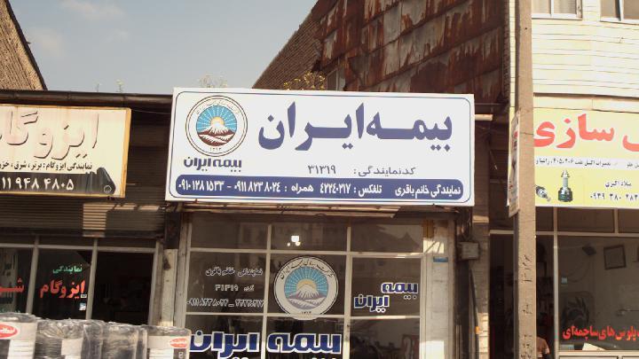 بیمه ایران کد نمایندگی ۳۱۳۱۹