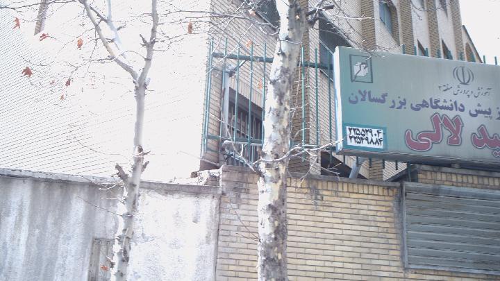 دبیرستان و مرکز پیش دانشگاهی بزرگسالان شهید لالی