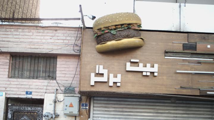 رستوران بیت برگر