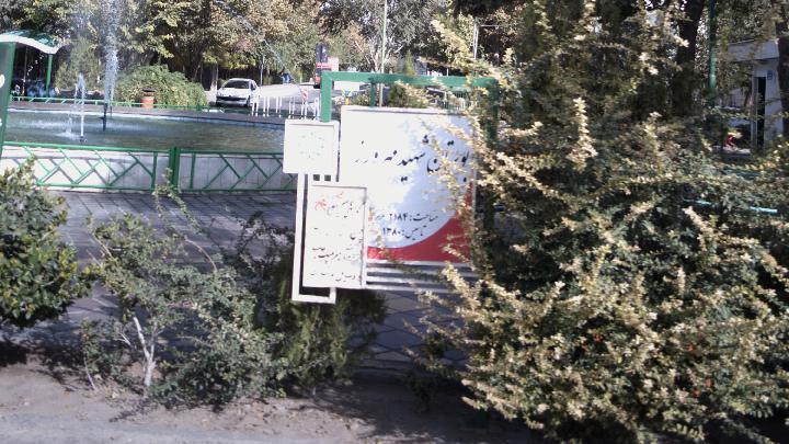 بوستان شهید مهرورز