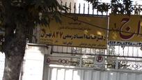 دفترخانه اسناد رسمی 827 تهران