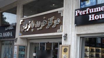 مرکز خرید پاتریس