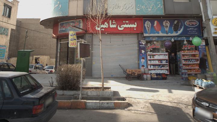 سوپرمارکت شاهین