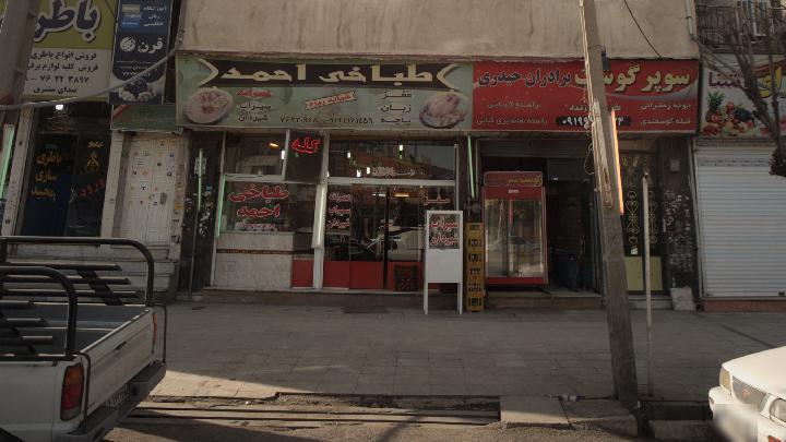 طباخی احمد