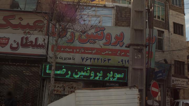 سوپر پروتئین رضا