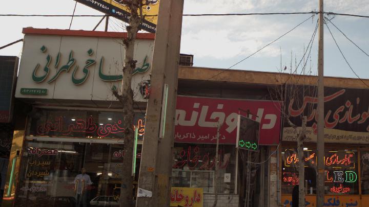 طباخی تهرانی