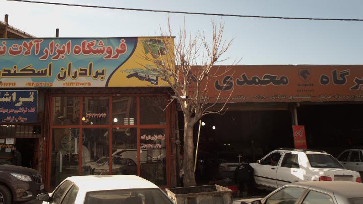 تعمیرگاه محمدی