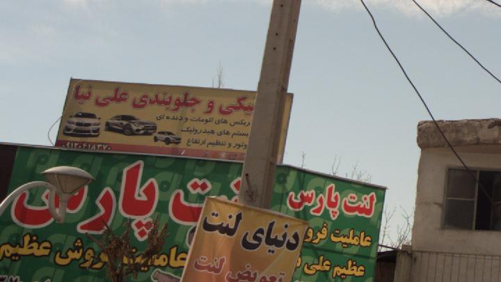 مکانیکی و جلوبندی علی نیا