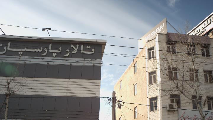تالار پارسیان