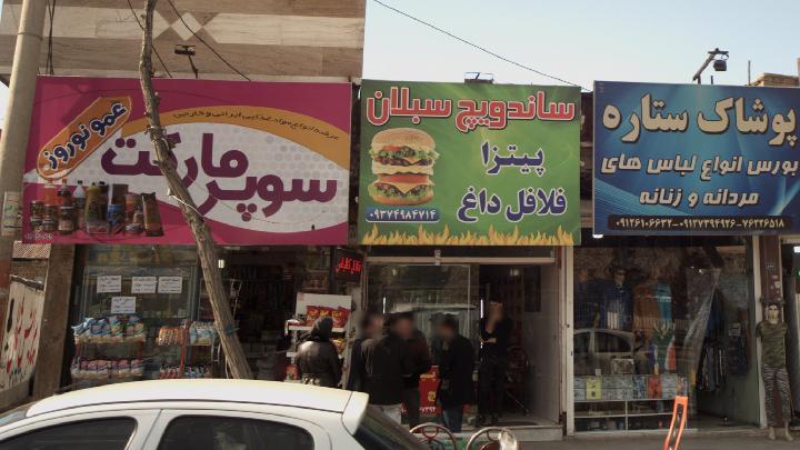 سوپرمارکت عمو نوروز