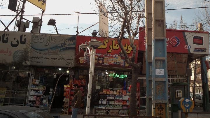 سوپرمارکت گلستان