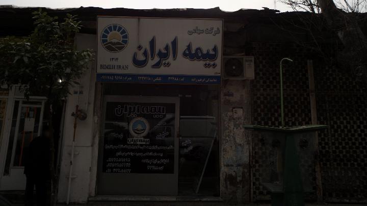 بیمه ایران نمایندگی ابراهیم زاده