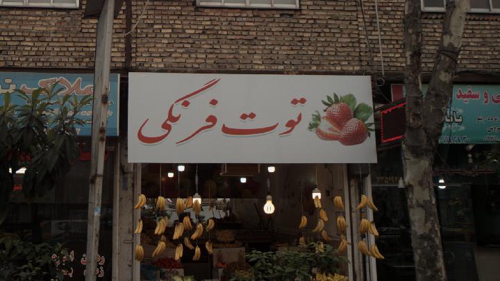 میوه فروشی توت فرنگی