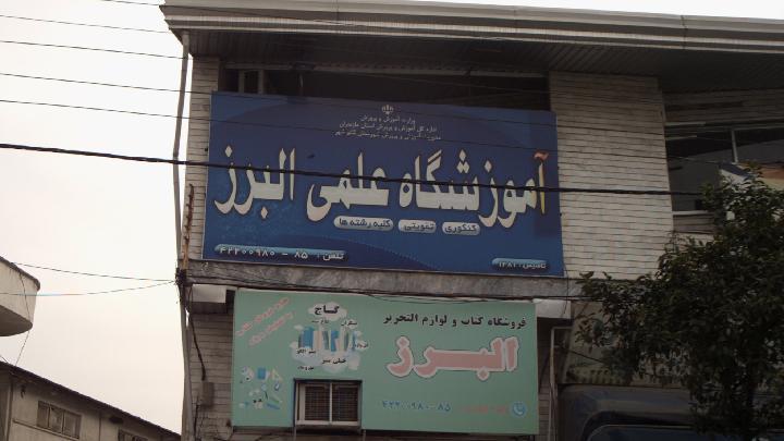 آموزشگاه علمی البرز