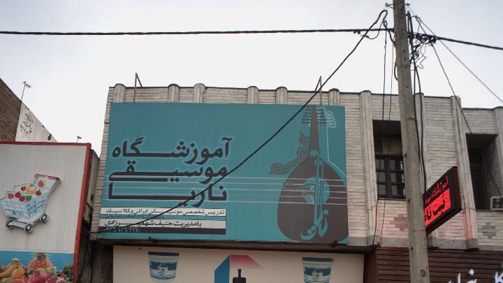 آموزشگاه موسیقی ناریا