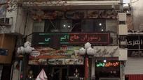 رستوران حاج اکبر