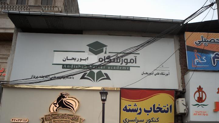 آموزشگاه علمی ابوریحان