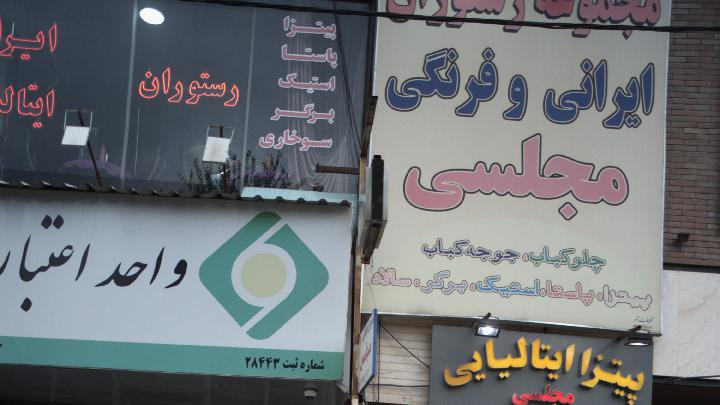 مجموعه رستوران ایرانی و فرنگی مجلسی