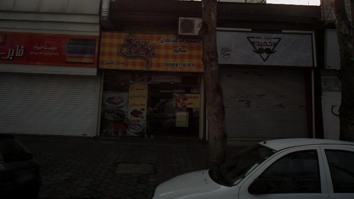 رستوران غذاهای سالم بهارنارنج