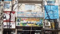 انجمن صنفی داروخانه داران دامپزشکی مازندران