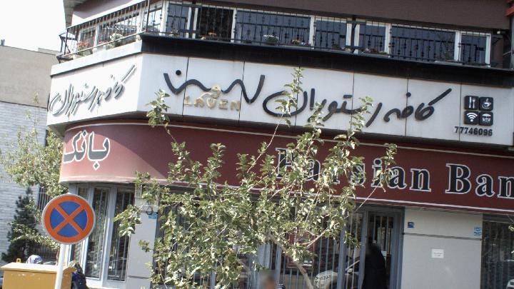 کافه رستوران لاون
