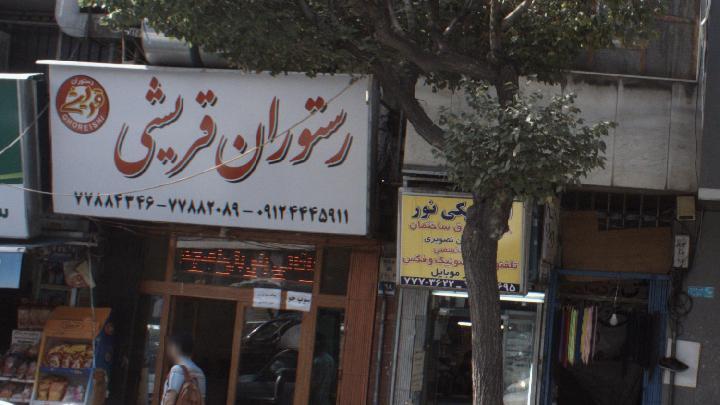 رستوران قریشی