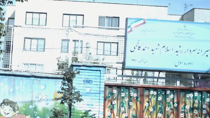 مدرسه پسرانه رشید اسلام شهید احمد کاظمی