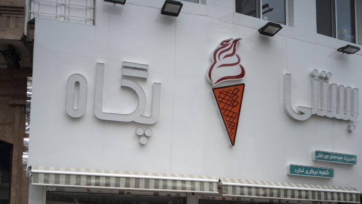 بستنی پگاه