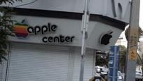 اپل سنتر